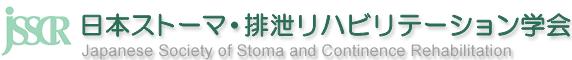 日本ストーマ・排泄リハビリテーション学会へ行く